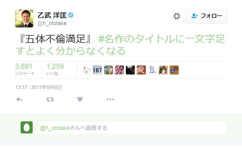 http://px1img.getnews.jp/img/archives/2016/03/gotaifurin.jpg
