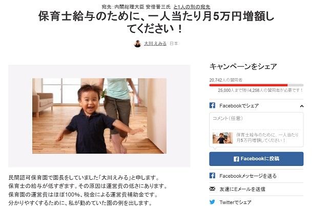 hoikushi_Changeorg_01