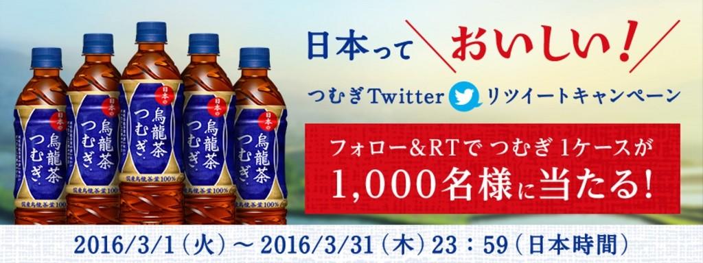 tsumugi_twitter