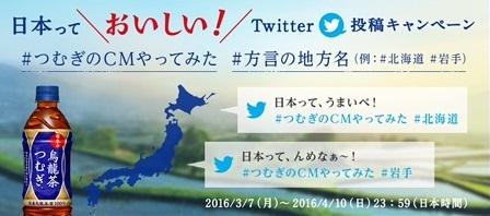tsumugi_twitter.3jpg
