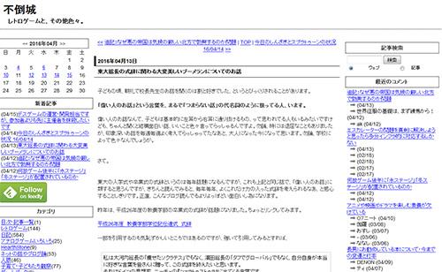 東大総長の式辞に関わる大変美しいブーメランについてのお話(不倒城)