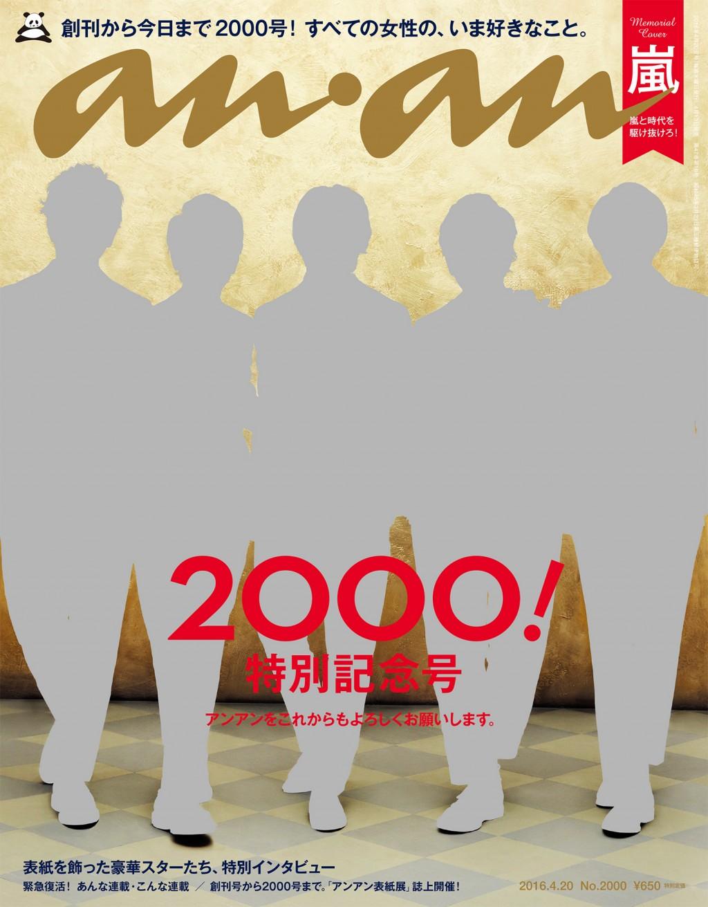 マスク済み 2000号表紙
