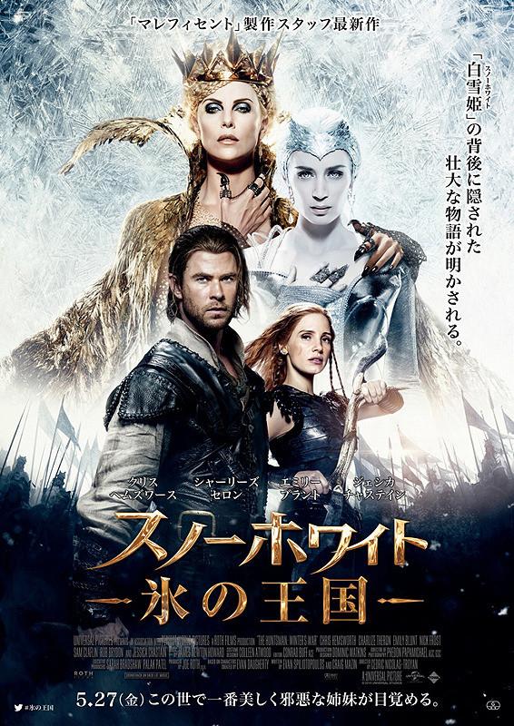 スノーホワイト/氷の王国