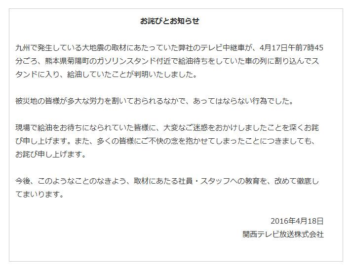 KansaiTV_Owabi