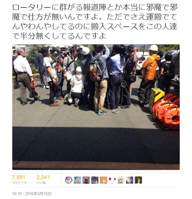 熊本地震報道陣