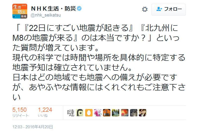 NHK_bosai