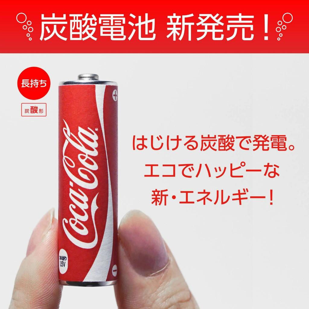 afool_cola