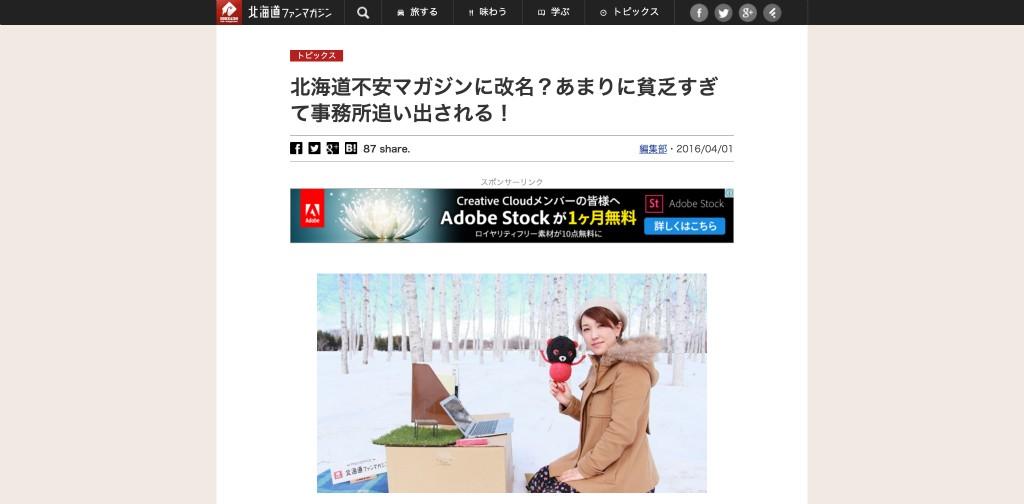 afool_hokkaido