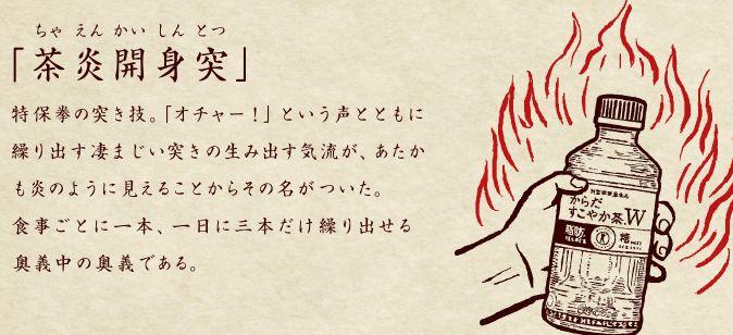 茶炎開身突