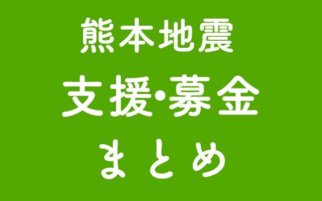 熊本地震支援まとめ