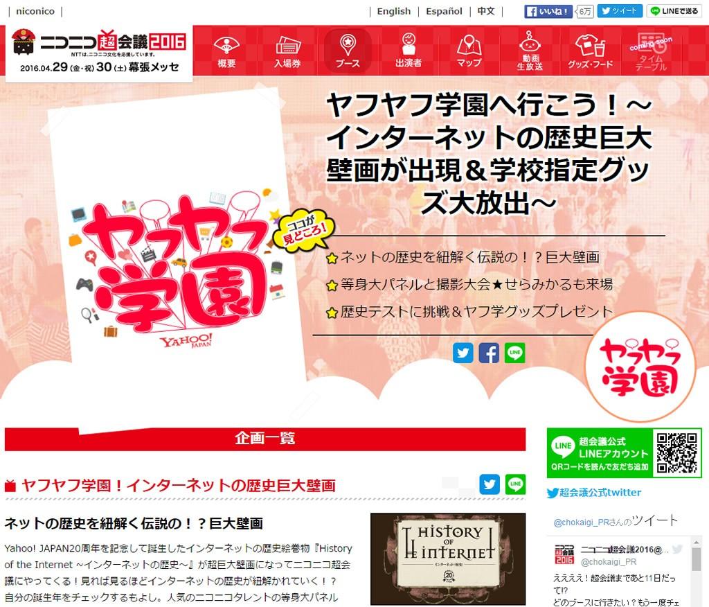 yahoo_history_site