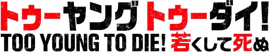 軽160307_TYTD_logo_01