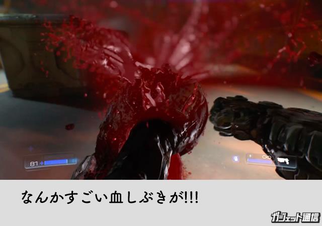 すごい血しぶき