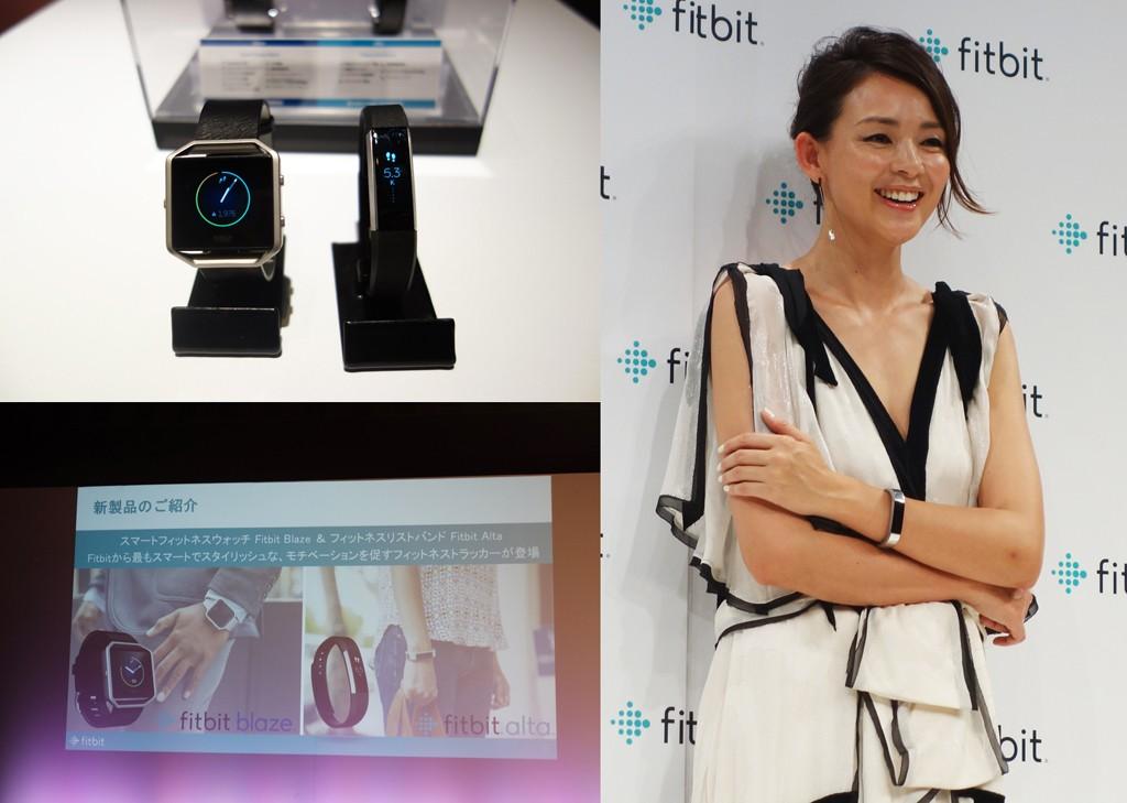 """フィットビットがリストバンド型活動量計の新製品『Fitbit Alta』と『Fitbit Blaze』の国内販売を発表 """"フィットネス×ファッション""""を華やかに訴求"""