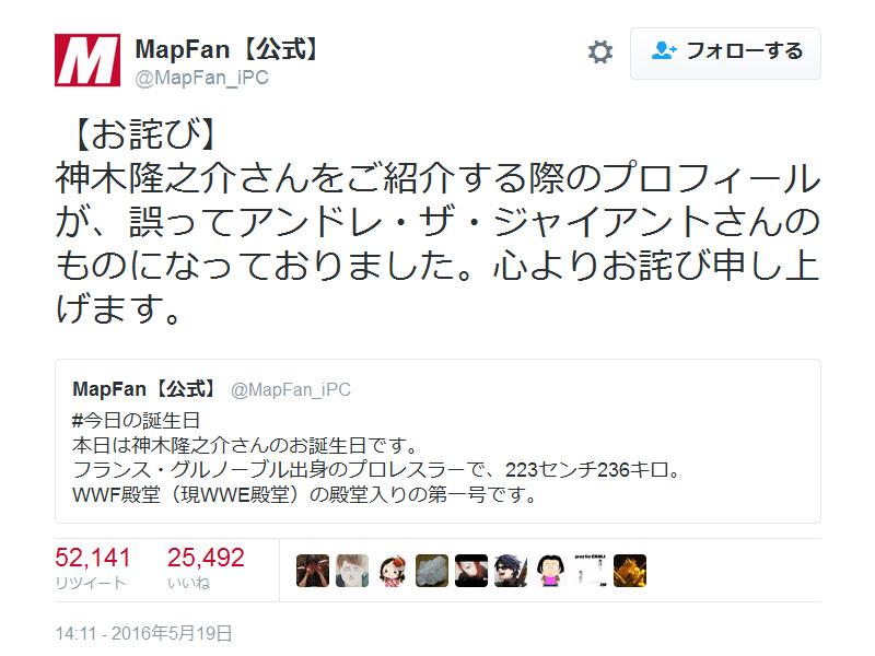 mapfan_tweet