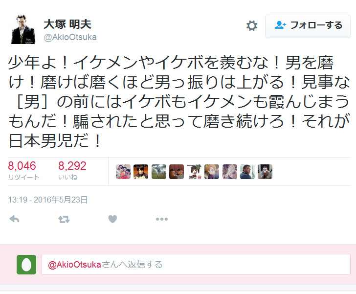 otsuka_akio