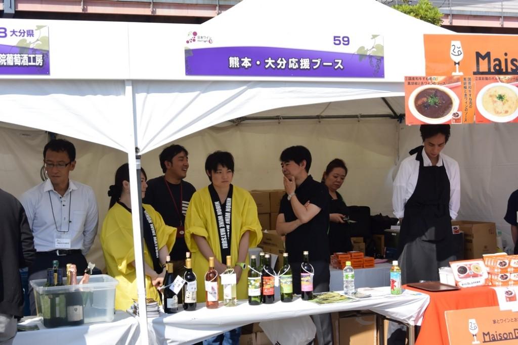 【日本ワイン祭り】熊本・大分応援ブース
