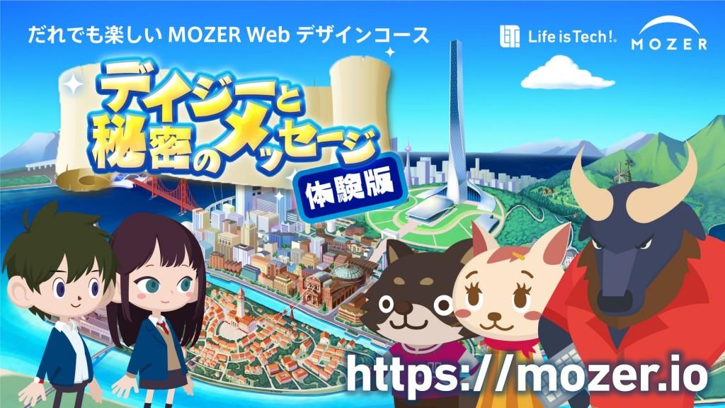 MOZER_Webデザインコース体験版①