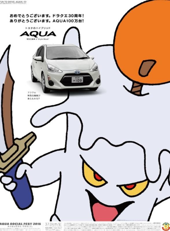 aqua_fukushima