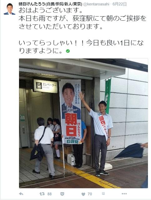 asahikentaro_01