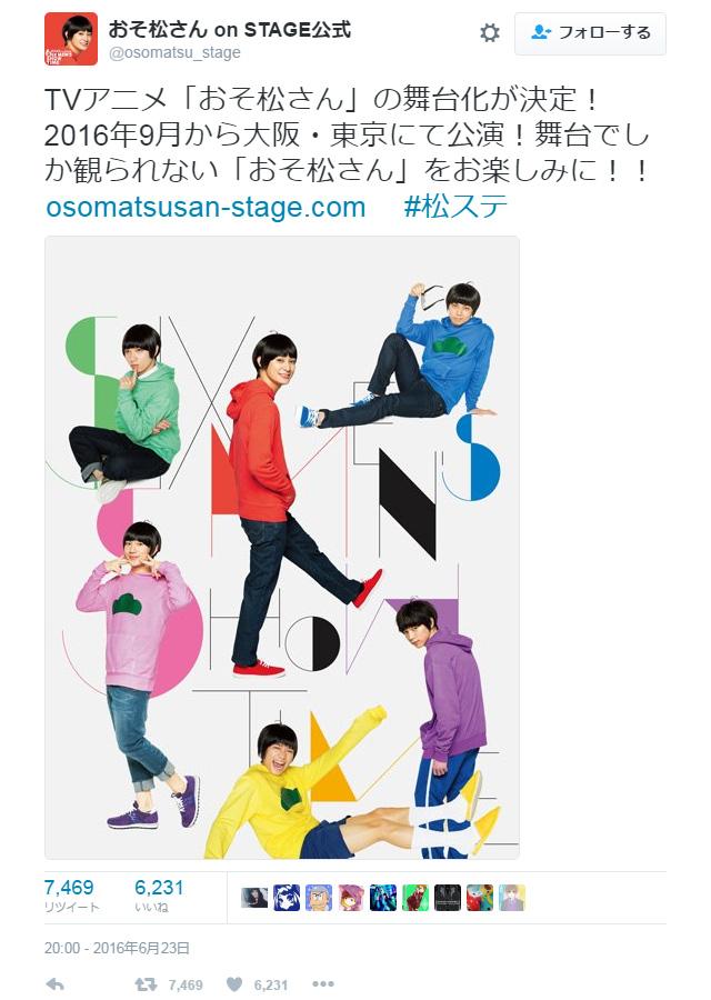 osomatsu_stage