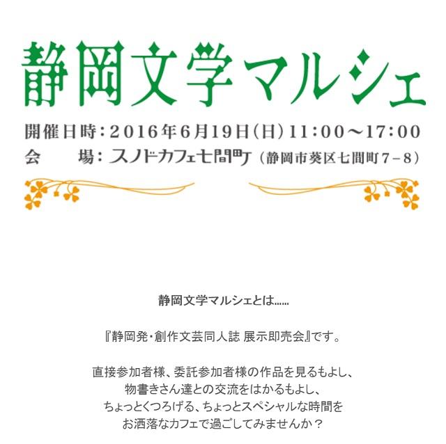 shizuoka_marche_01
