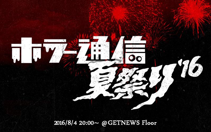 horror2_event