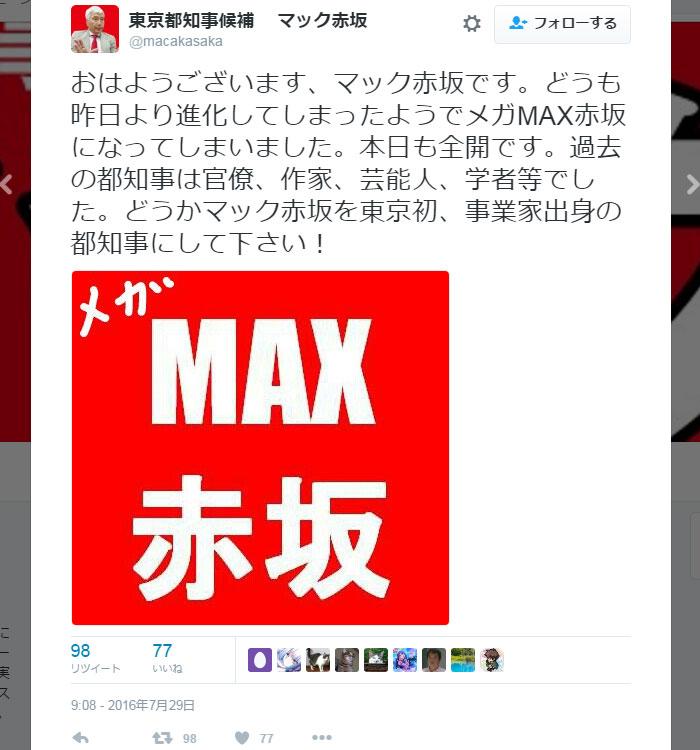 メガMAX赤坂