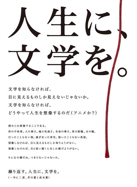 bungakushinkoukai_01
