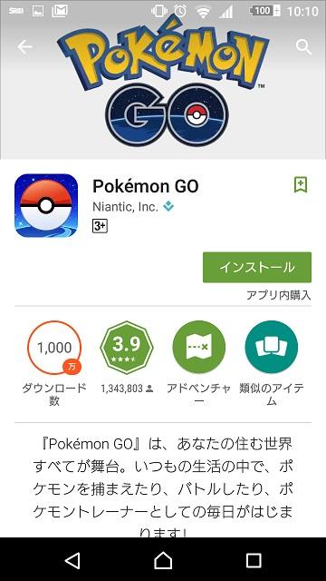 pokemongo_02
