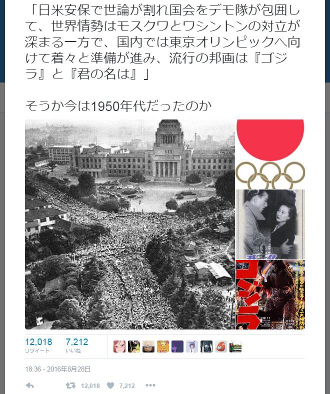 1950_tweet