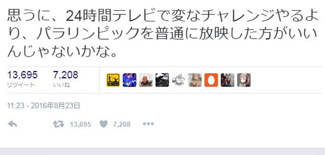 24TV_Twitter