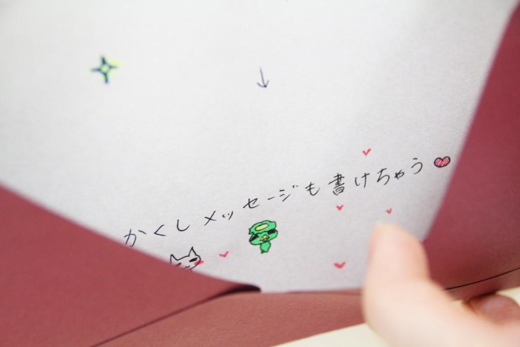 秘密のメッセージが書けちゃう