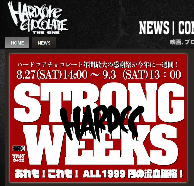 HCC_strongweek01