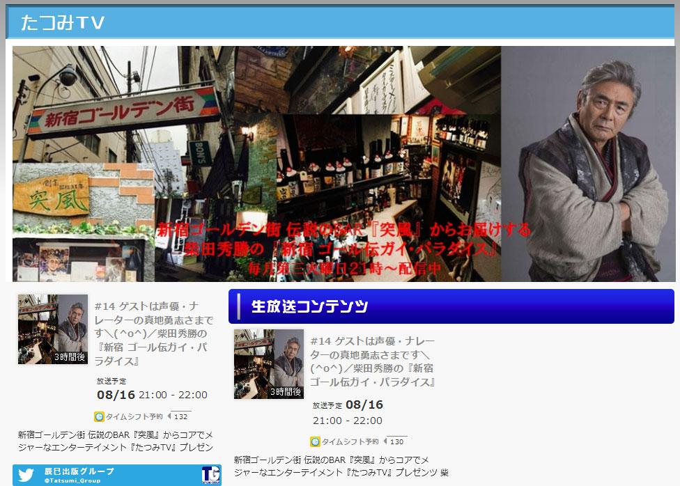 Tatsumi_TV