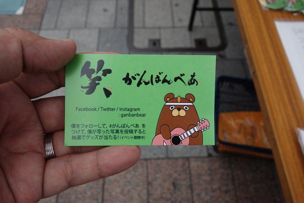 bear_yamashiroya8