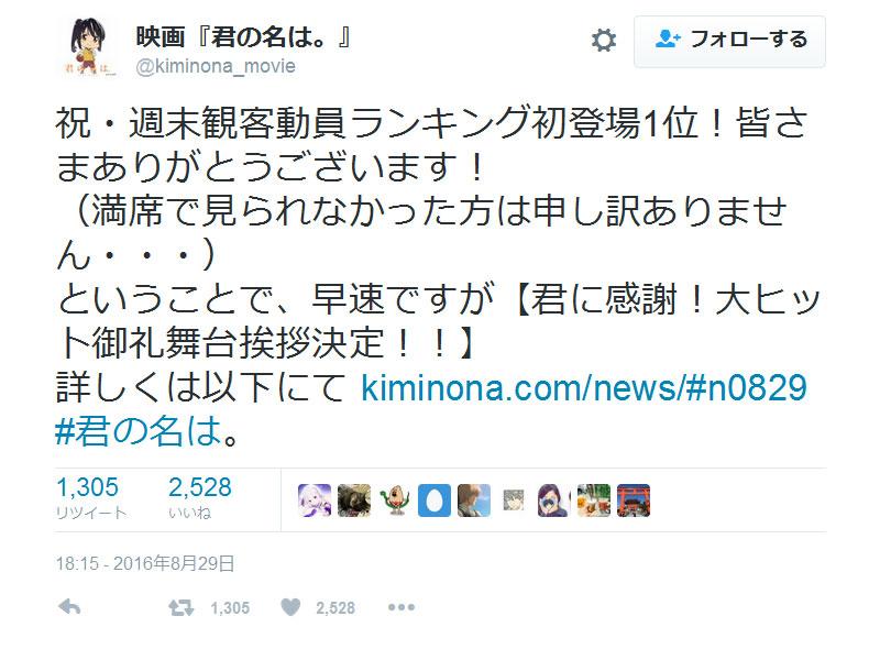 kiminonawa_movie