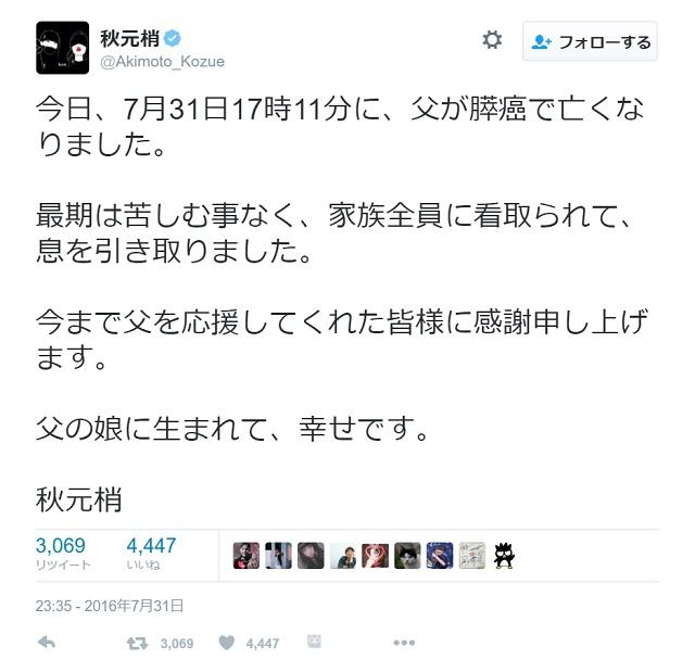 kozue_akimoto_01