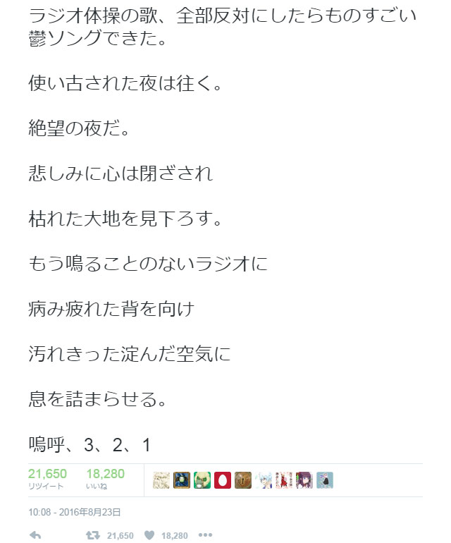 radio_tweet