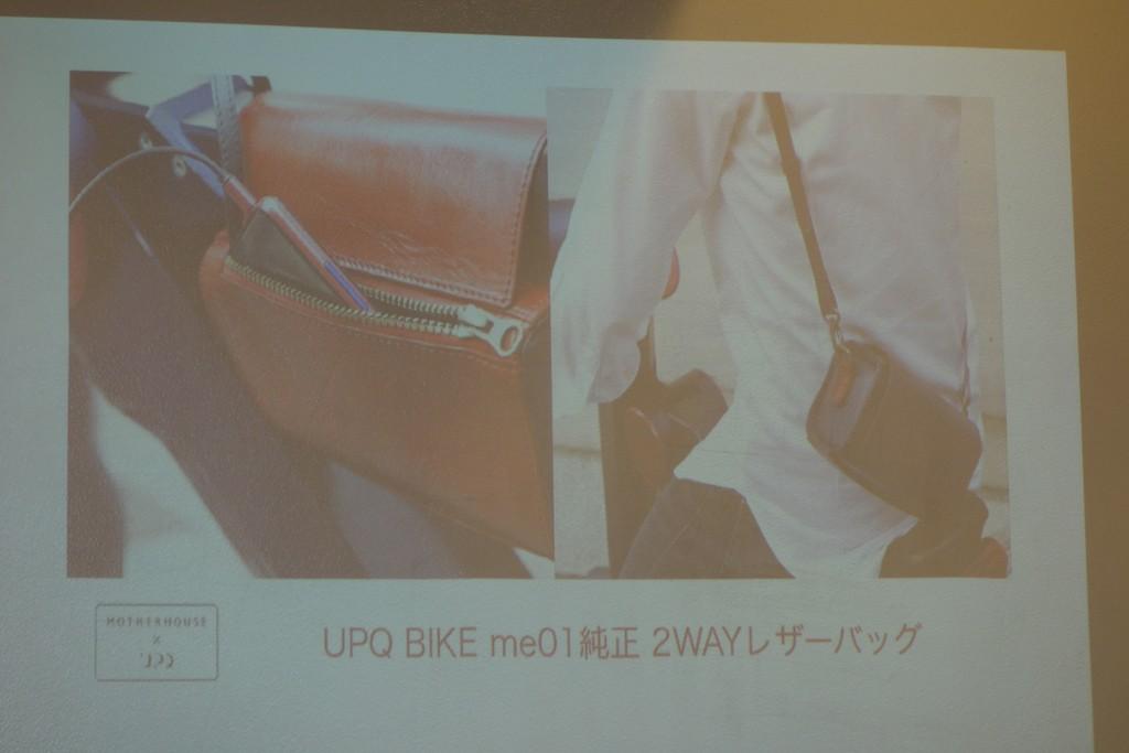 upqbike_bag4