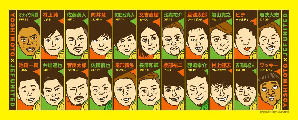 yoshimoto1471420405