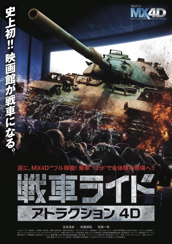 戦車ライド:本ビジュアル
