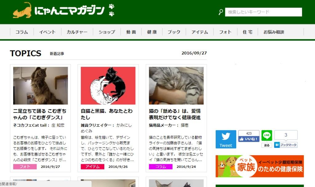 にゃんこマガジントップ画像