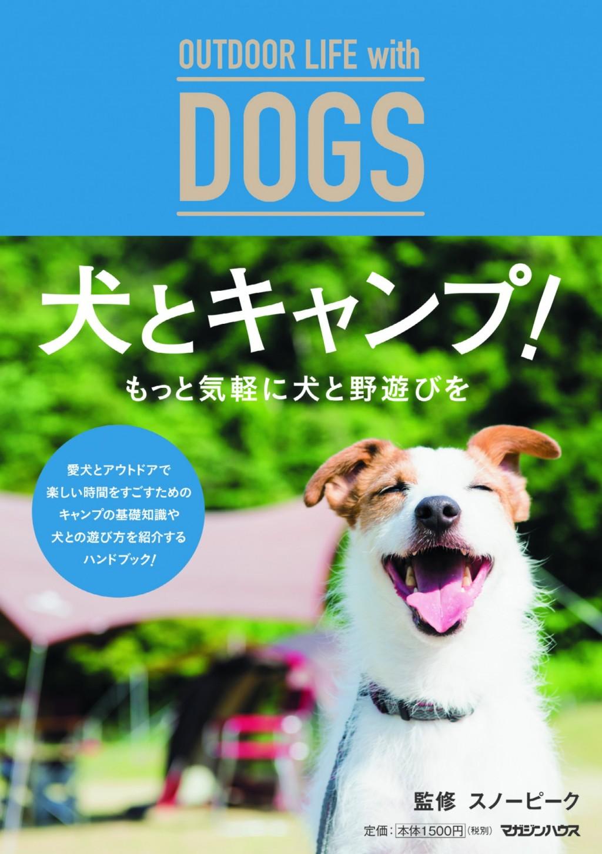 犬とキャンプ書影