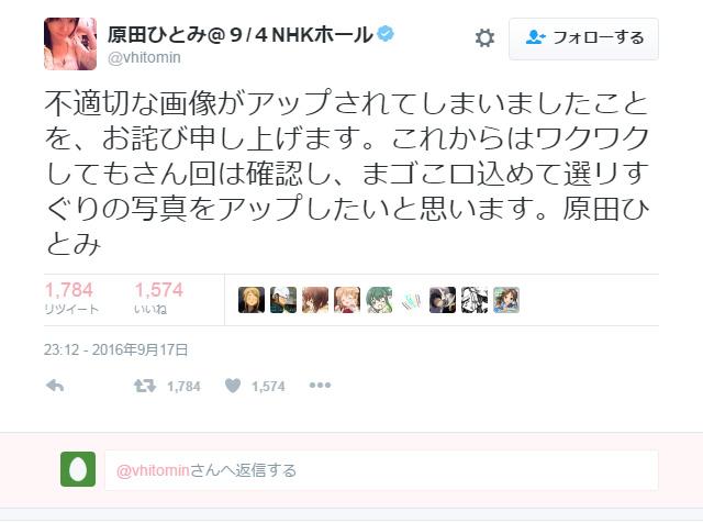 原田ひとみTwitter