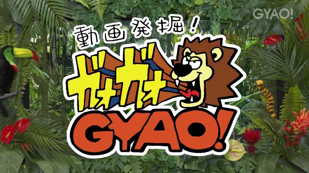 gyao!_1