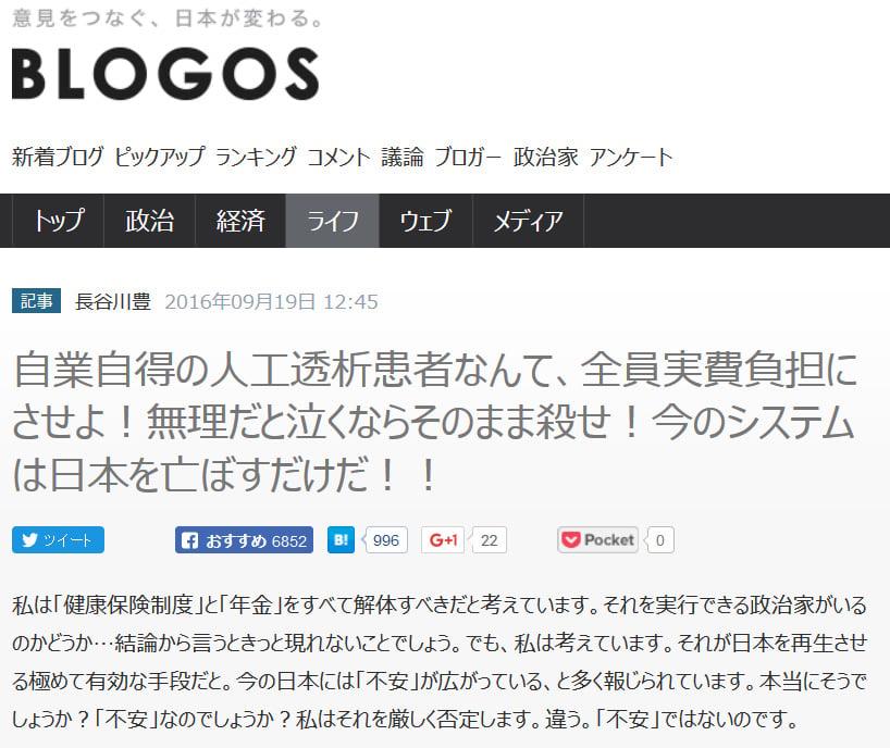 hasegawa_blogos
