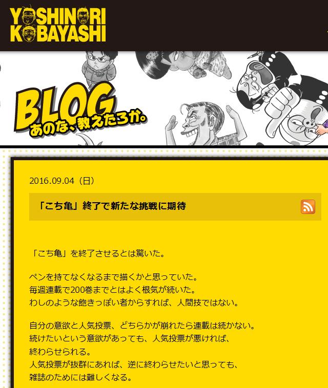 小林よしのりブログ