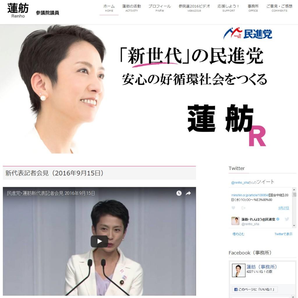 renho_hp