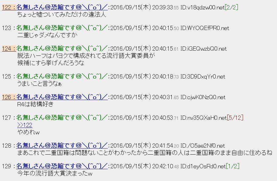 renho_iho